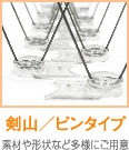 剣山/ピンタイプ 素材や形状など多様にご用意